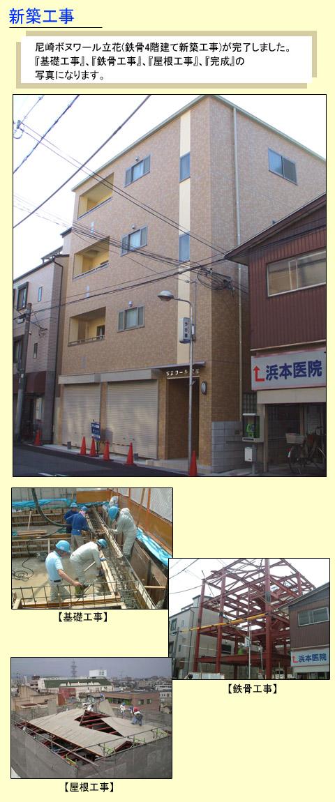 リアルの新築工事例