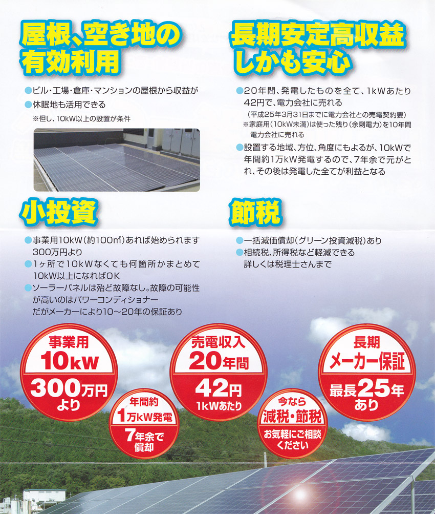 リアルの産業用太陽光発電