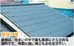 リアルの屋根工事