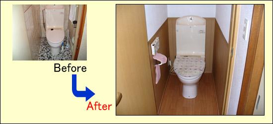 リアルのトイレリフォーム例2